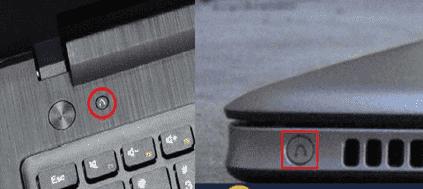 Find Novo button in Lenovo laptop