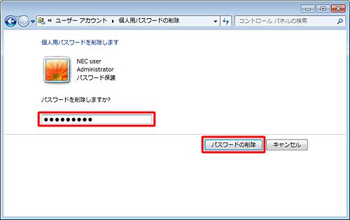 Windows 7のパスワードを削除するため、現在のパスワードを入力