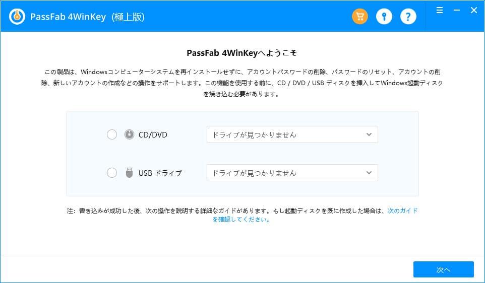 Windowsパスワードリセットのインターフェース