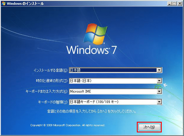 Windows 7のインストール