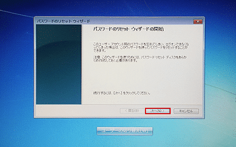 Windows 7パスワードリカバリウィザード
