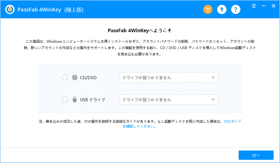 ソフトウェアを用いて、Windows 7パスワードを削除する