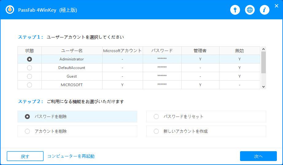 Windows 7パスワードを削除
