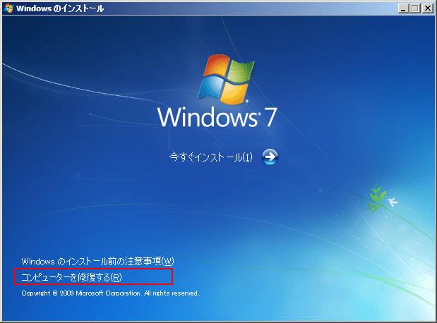 Windows 7のコンピューターを修復する