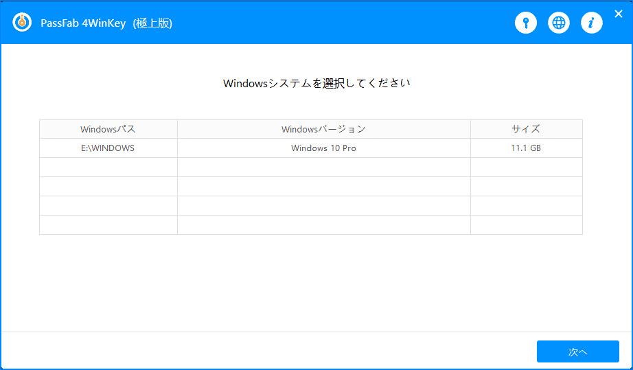 Windows 7システムを選択