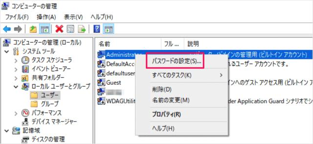Windows 7のパスワードの設定