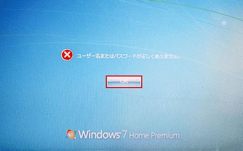 ユーザー名またはパスワードが正しくありません