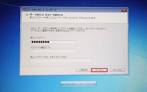 Windows 7の鍵を外すため、新しいパスワードを入力