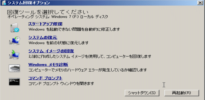 Windows 7コマンドプロンプトシステム回復オプション