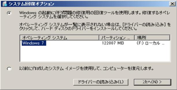 Windows 7システム回復オプション